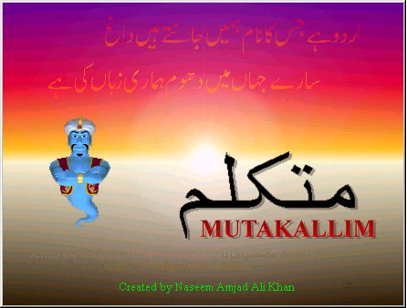 Mutakallim - Fun software for Urdu lovers